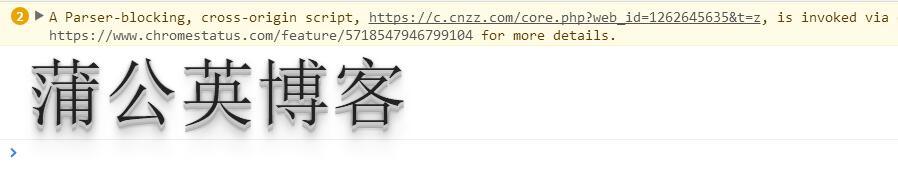 网站console显示网站信息