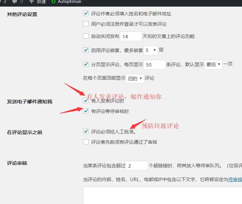WordPress实现评论回复邮件通知(1)