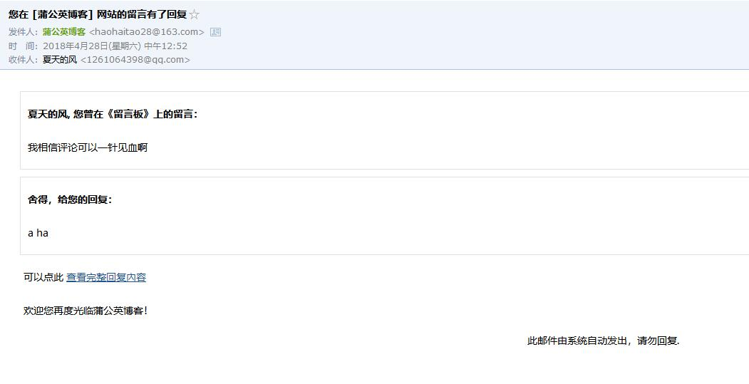 WordPress实现评论回复邮件通知(2)