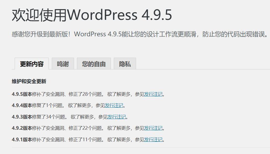 wordpress升级版本报错