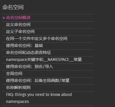 php基础学习(13)-命名空间